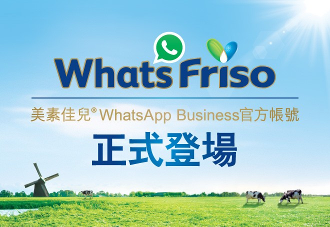 美素佳兒WhatsApp Business